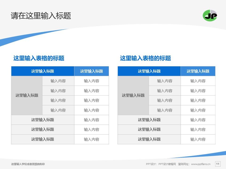 江阴职业技术学院PPT模板下载_幻灯片预览图11