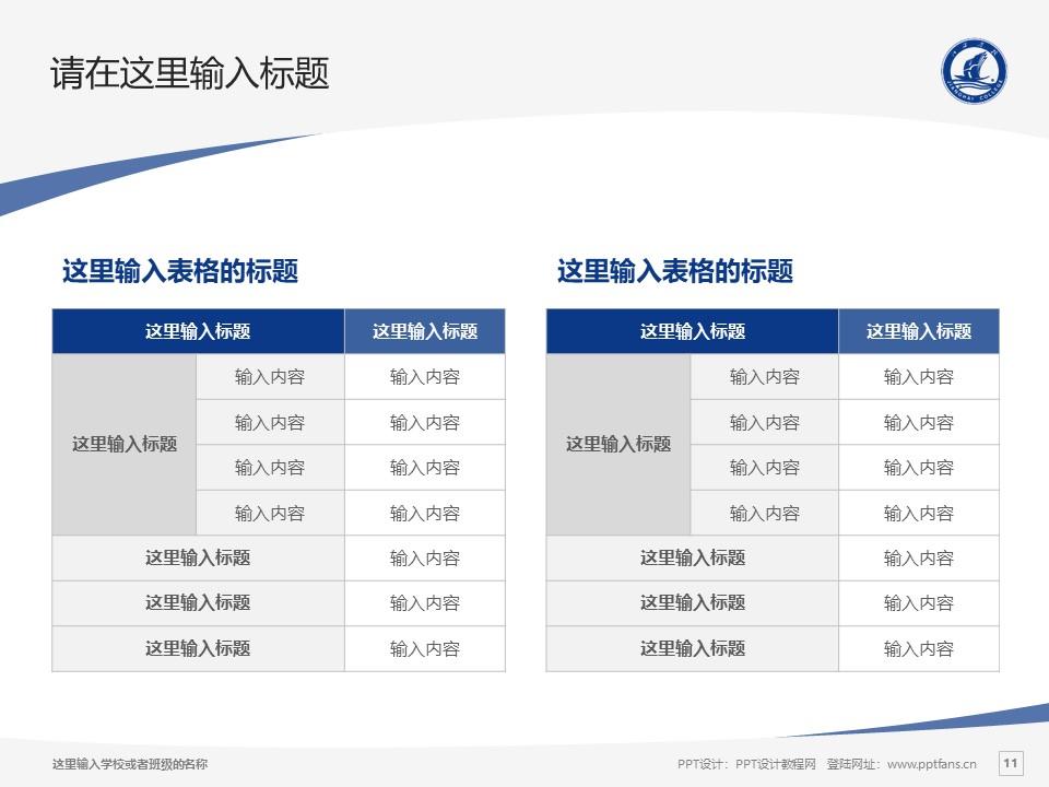 江海职业技术学院PPT模板下载_幻灯片预览图11