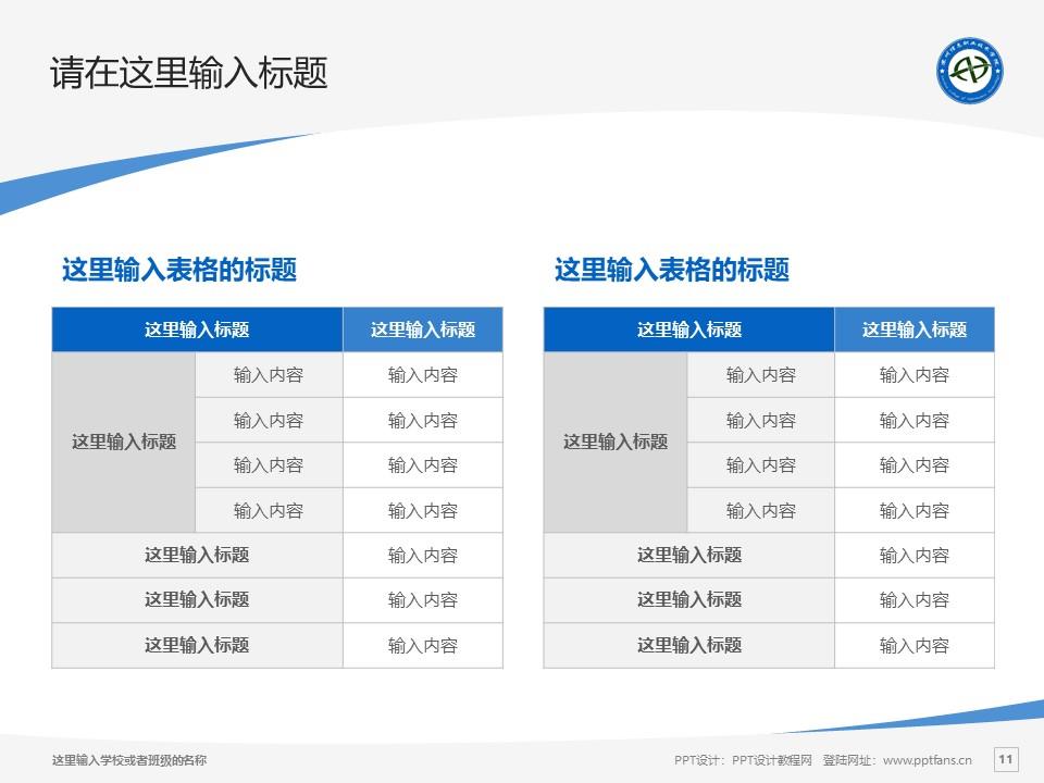 信息职业技苏州术学院PPT模板下载_幻灯片预览图11