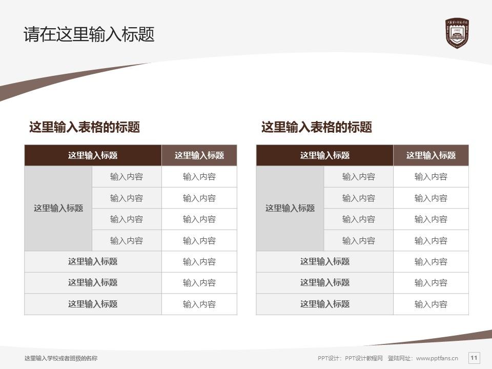 江苏第二师范学院PPT模板下载_幻灯片预览图11