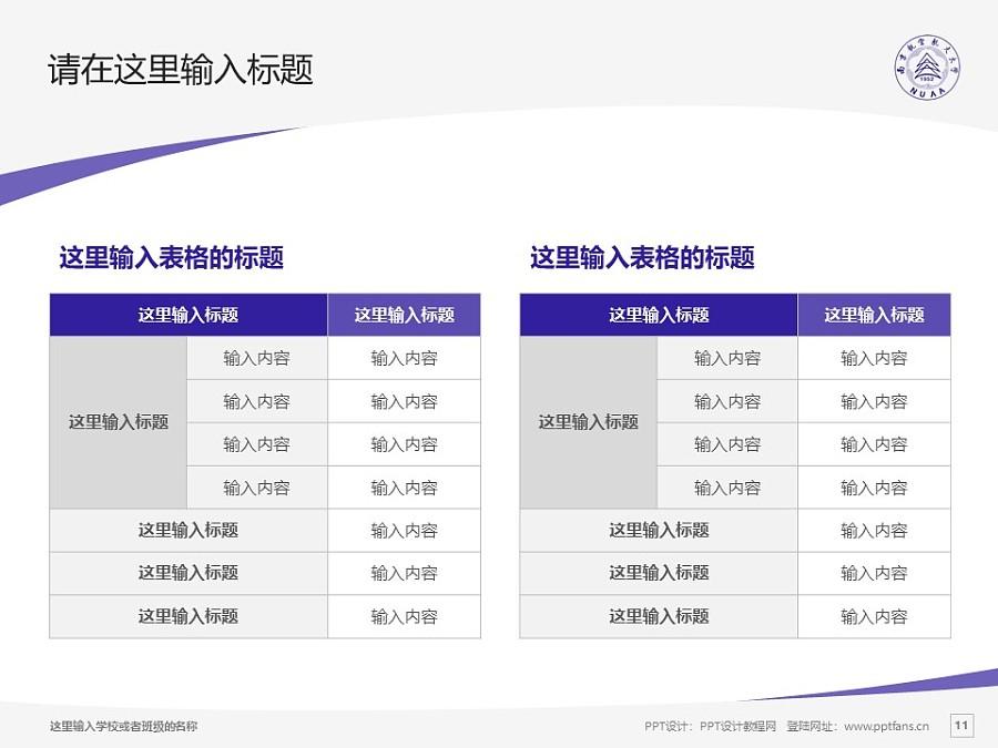 南京航空航天大学PPT模板下载_幻灯片预览图11