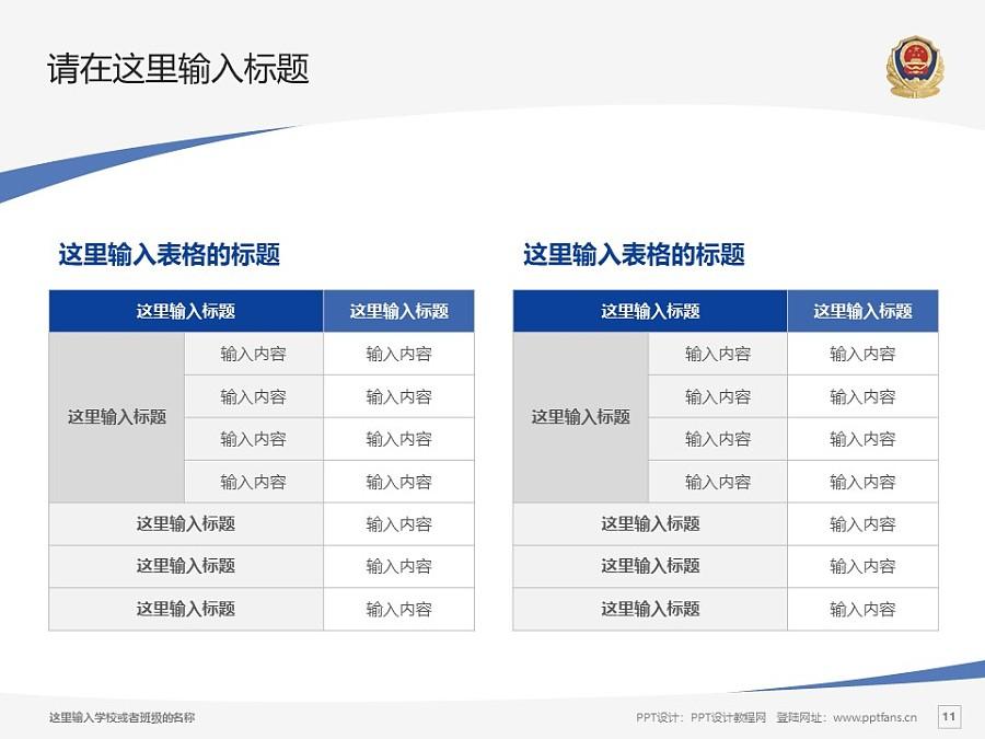 河北公安警察职业学院PPT模板下载_幻灯片预览图11
