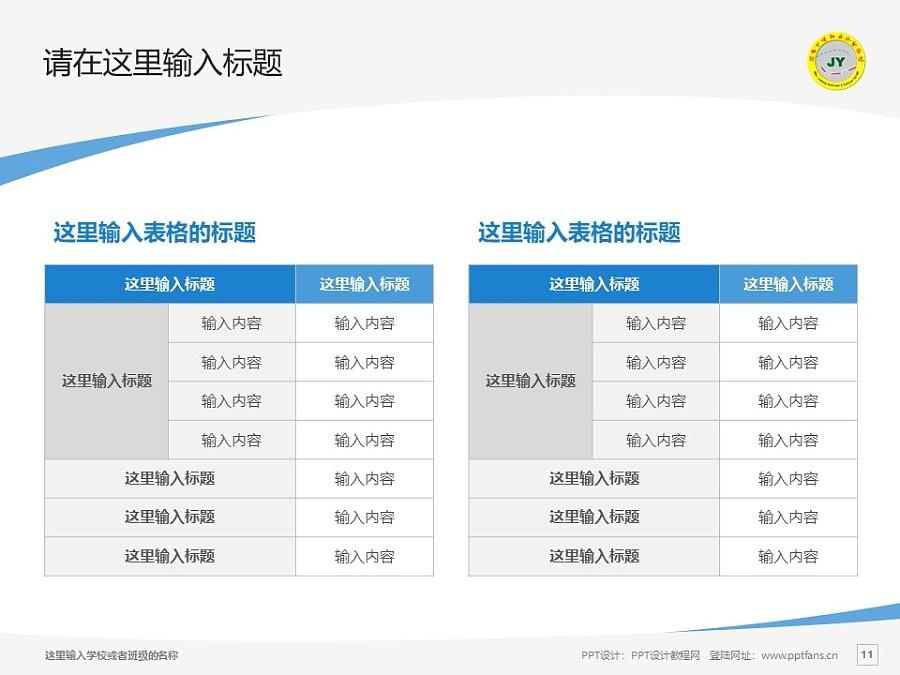 河北交通職業技術學院PPT模板下載_幻燈片預覽圖11