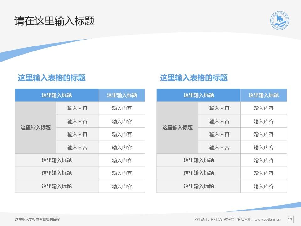 沧州职业技术学院PPT模板下载_幻灯片预览图11