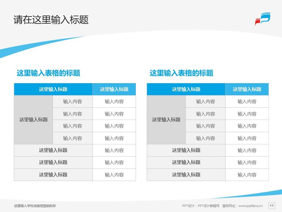 安徽新闻出版职业技术学院PPT模板下载_幻灯片预览图11