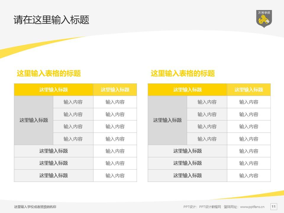 民办万博科技职业学院PPT模板下载_幻灯片预览图11