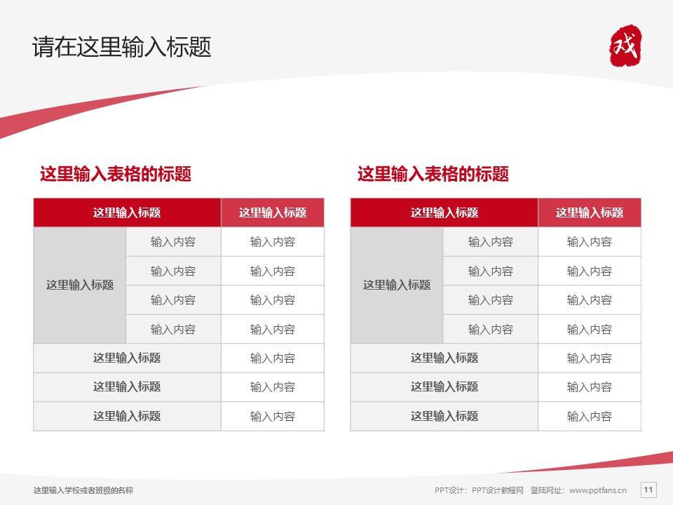 安徽黄梅戏艺术职业学院PPT模板下载_幻灯片预览图11