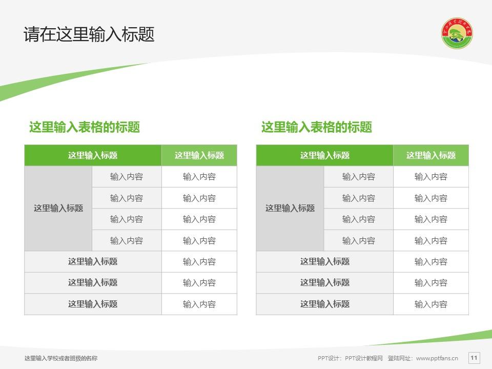 黄山职业技术学院PPT模板下载_幻灯片预览图11