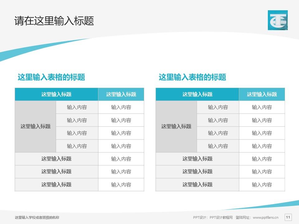 蚌埠经济技术职业学院PPT模板下载_幻灯片预览图11