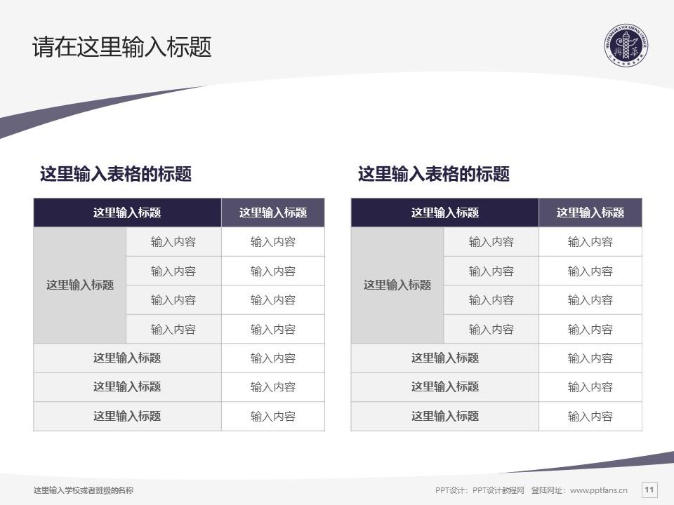 山西兴华职业学院PPT模板下载_幻灯片预览图11