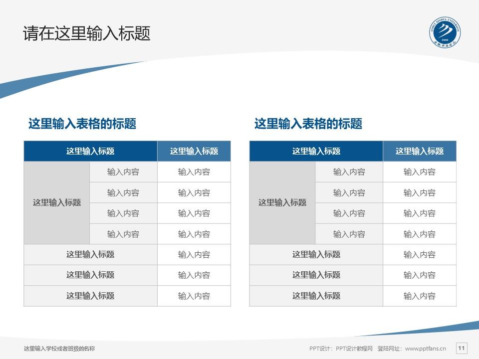 安徽新华学院PPT模板下载_幻灯片预览图11