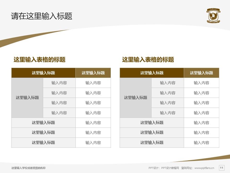 安徽外国语学院PPT模板下载_幻灯片预览图11