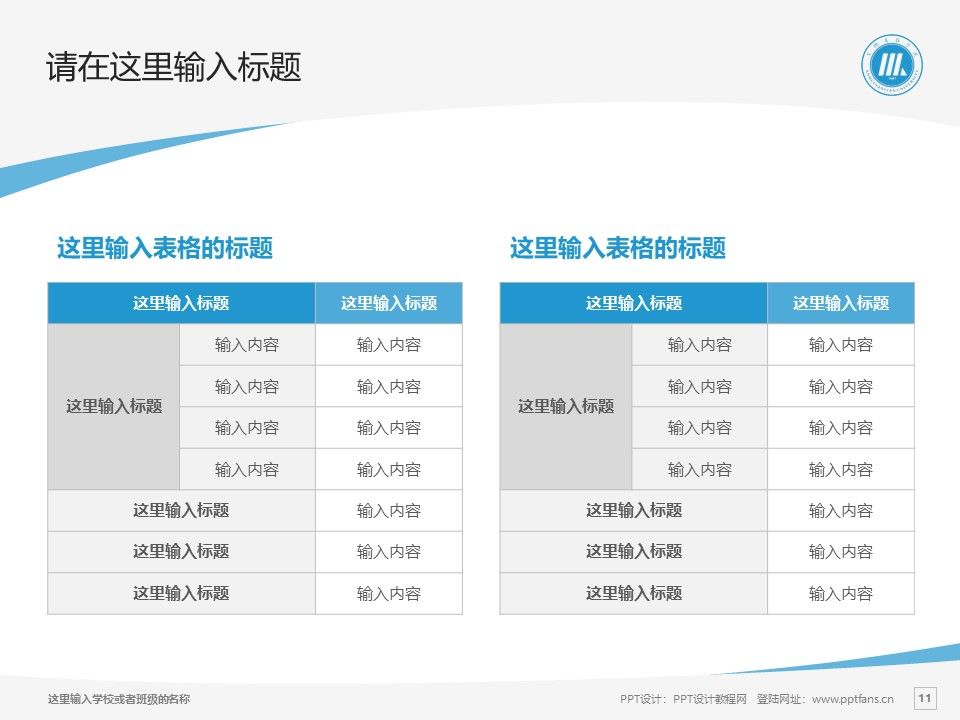 安徽三联学院PPT模板下载_幻灯片预览图11