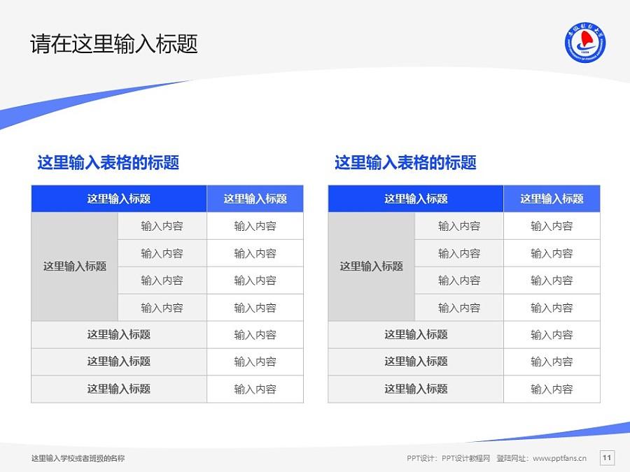 安徽财经大学PPT模板下载_幻灯片预览图11