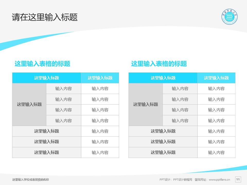 淮北师范大学PPT模板下载_幻灯片预览图11