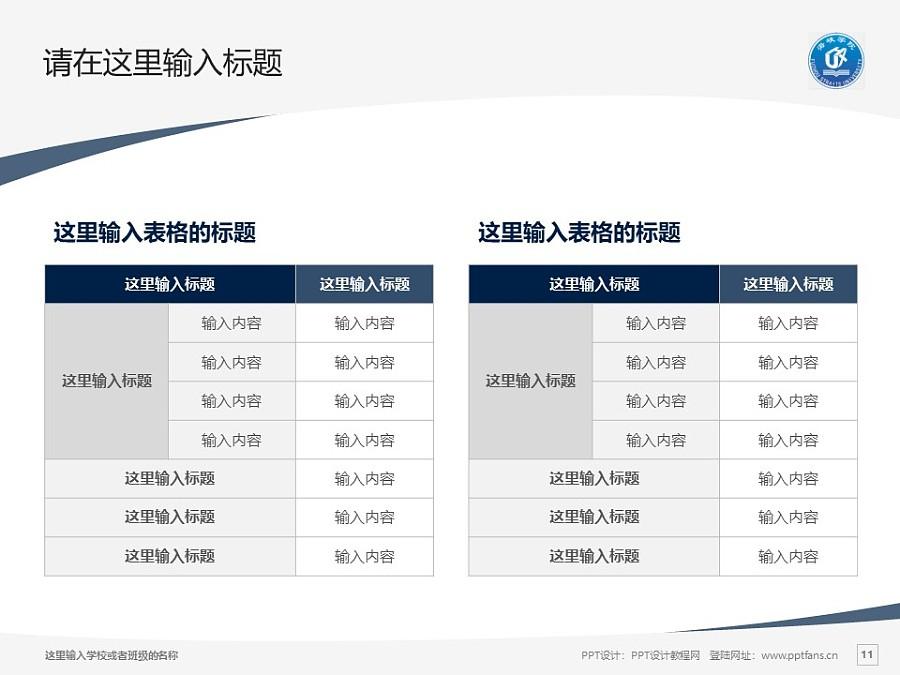福州海峡职业技术学院PPT模板下载_幻灯片预览图11
