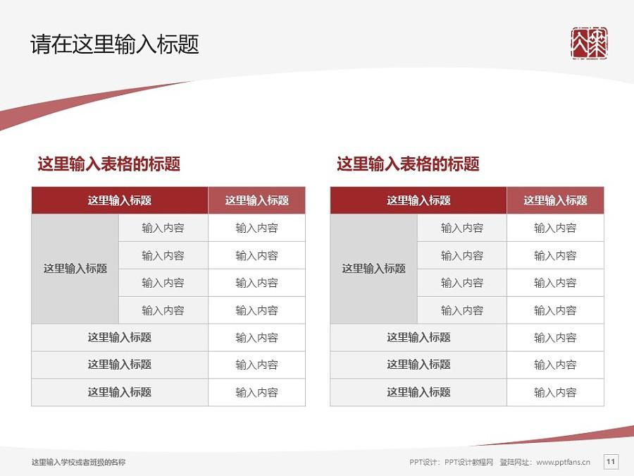 厦门华天涉外职业技术学院PPT模板下载_幻灯片预览图11