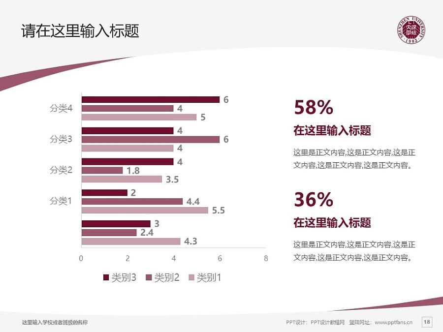 深圳大学PPT模板下载_幻灯片预览图18
