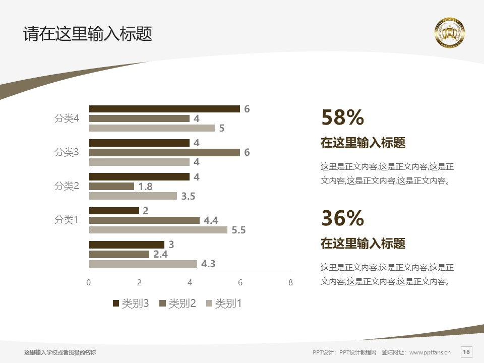 上海电影艺术职业学院PPT模板下载_幻灯片预览图18