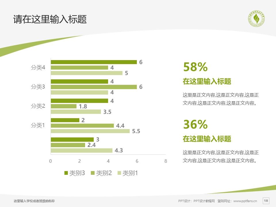 上海济光职业技术学院PPT模板下载_幻灯片预览图18