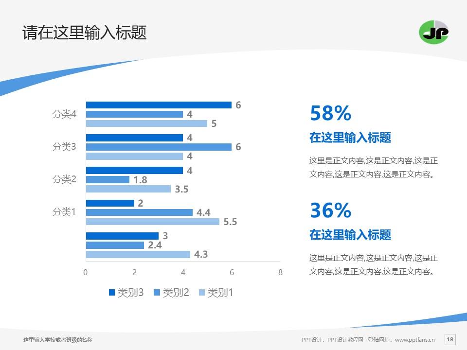 江阴职业技术学院PPT模板下载_幻灯片预览图18