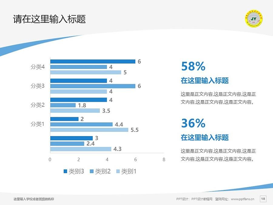 河北交通職業技術學院PPT模板下載_幻燈片預覽圖18