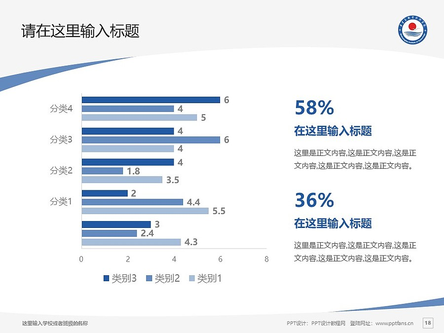 秦皇島職業技術學院PPT模板下載_幻燈片預覽圖18