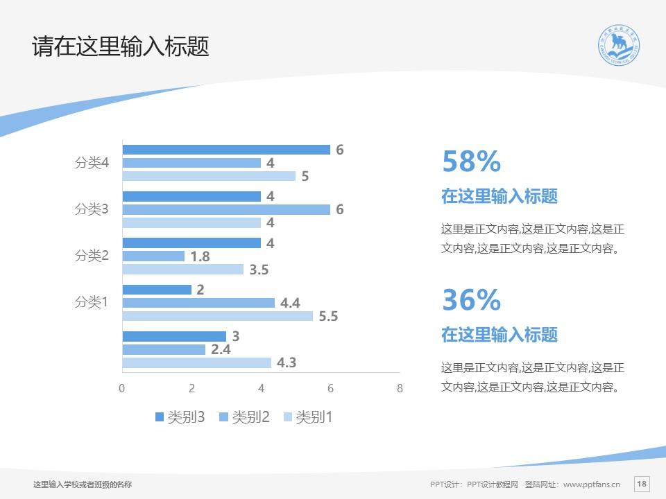 沧州职业技术学院PPT模板下载_幻灯片预览图18