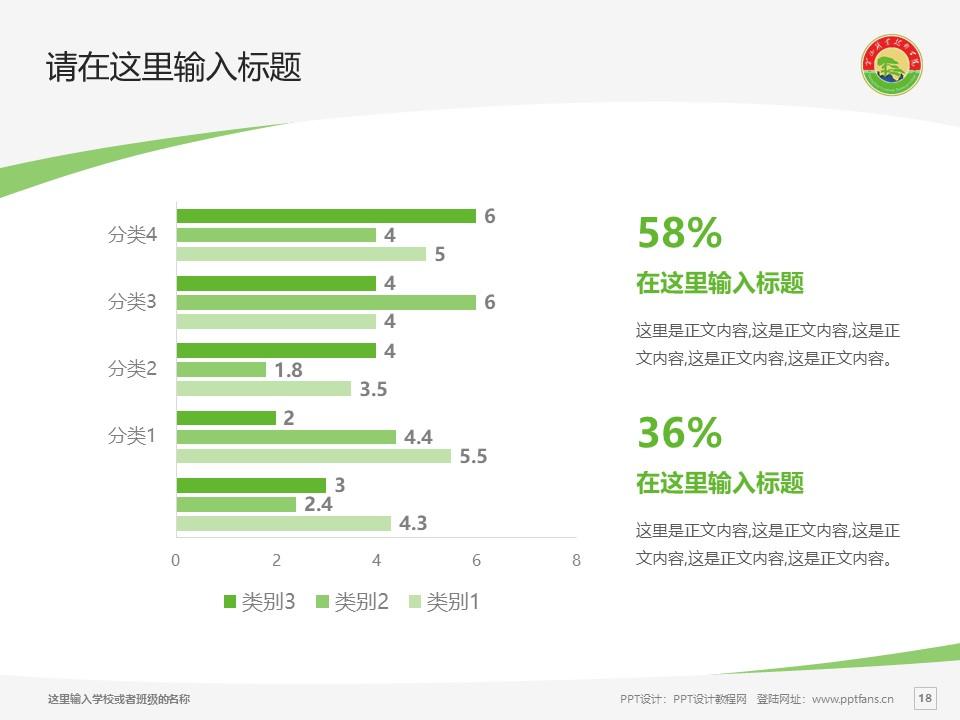 黄山职业技术学院PPT模板下载_幻灯片预览图18