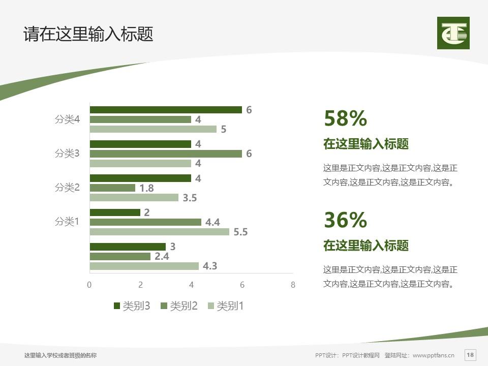 民办安徽旅游职业学院PPT模板下载_幻灯片预览图18