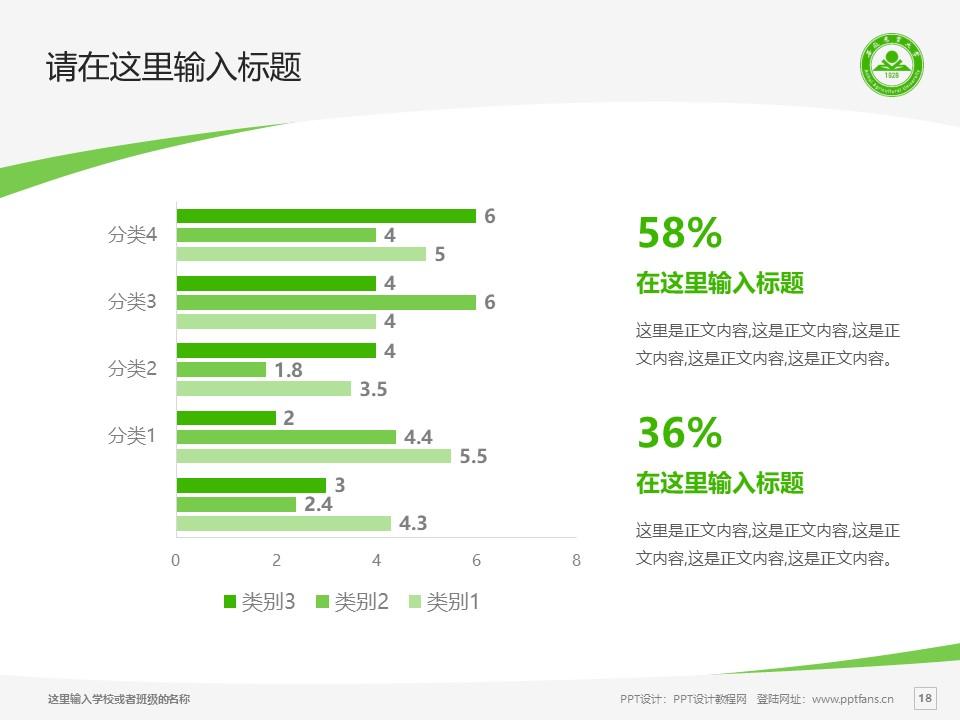 安徽农业大学PPT模板下载_幻灯片预览图18