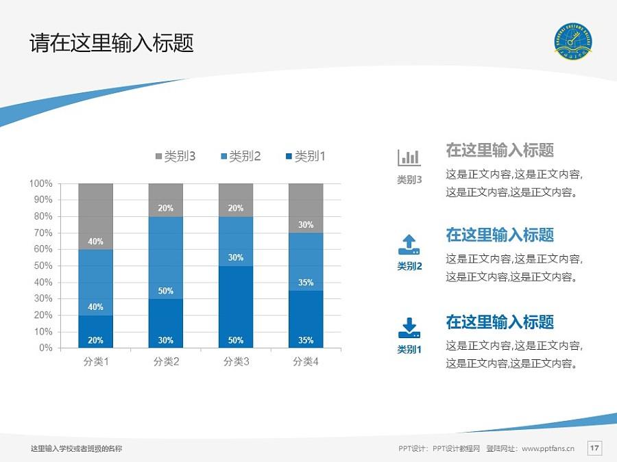 上海海关学院PPT模板下载_幻灯片预览图17