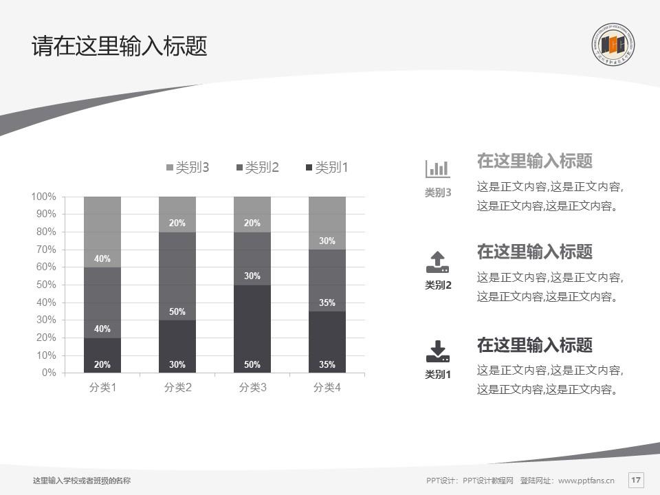 宁波城市职业技术学院PPT模板下载_幻灯片预览图17