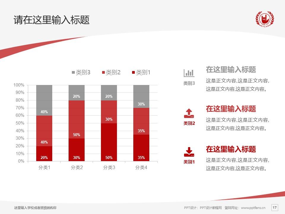 南京特殊教育职业技术学院PPT模板下载_幻灯片预览图17