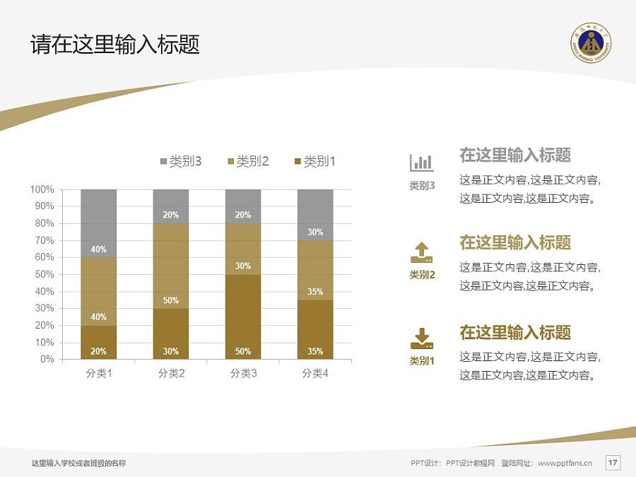 安徽师范大学PPT模板下载_幻灯片预览图17