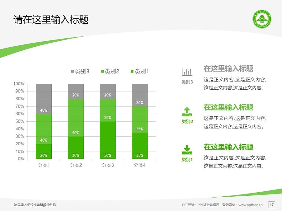 安徽农业大学PPT模板下载_幻灯片预览图17