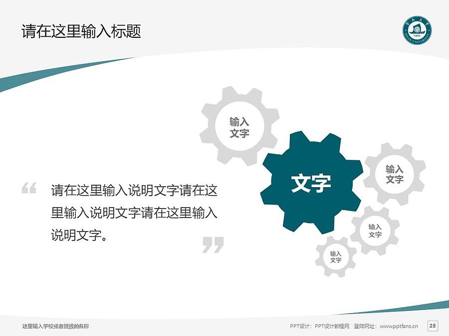暨南大学PPT模板下载_幻灯片预览图25