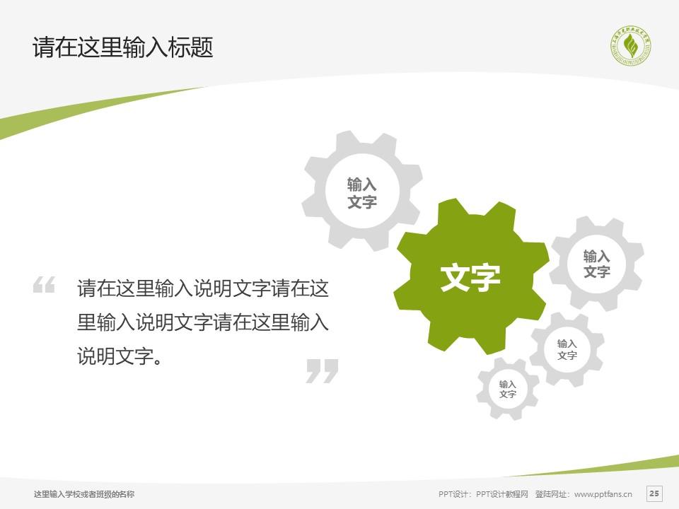 上海济光职业技术学院PPT模板下载_幻灯片预览图25
