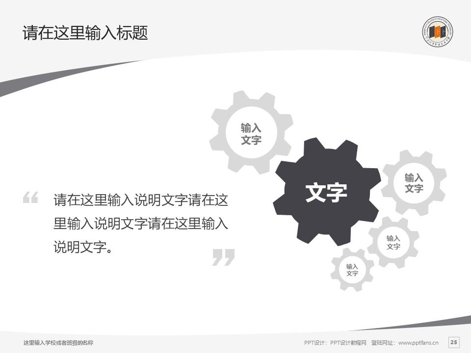 宁波城市职业技术学院PPT模板下载_幻灯片预览图25