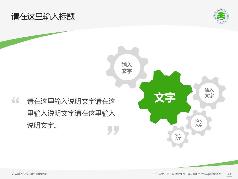 浙江树人学院PPT模板下载_幻灯片预览图25