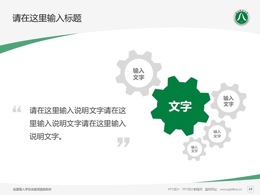 浙江师范大学PPT模板下载_幻灯片预览图25