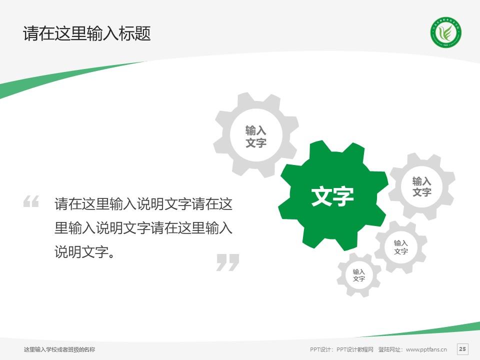江苏农林职业技术学院PPT模板下载_幻灯片预览图25