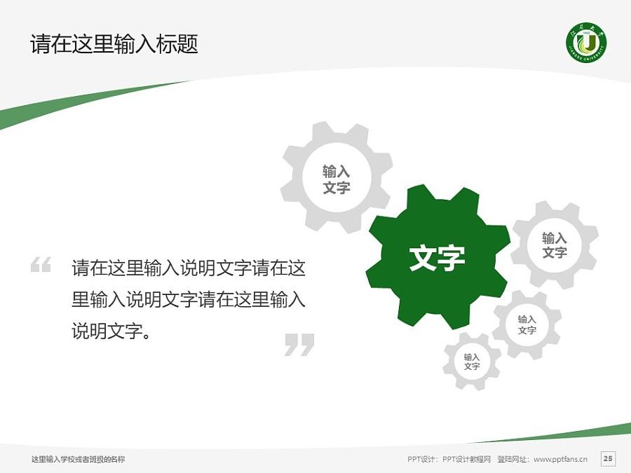 江苏大学PPT模板下载_幻灯片预览图25