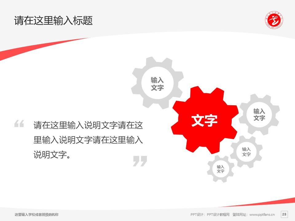 安徽艺术职业学院PPT模板下载_幻灯片预览图25