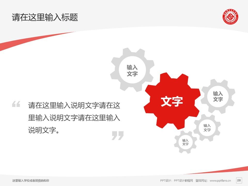 安庆职业技术学院PPT模板下载_幻灯片预览图25
