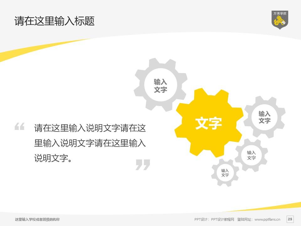 民办万博科技职业学院PPT模板下载_幻灯片预览图25