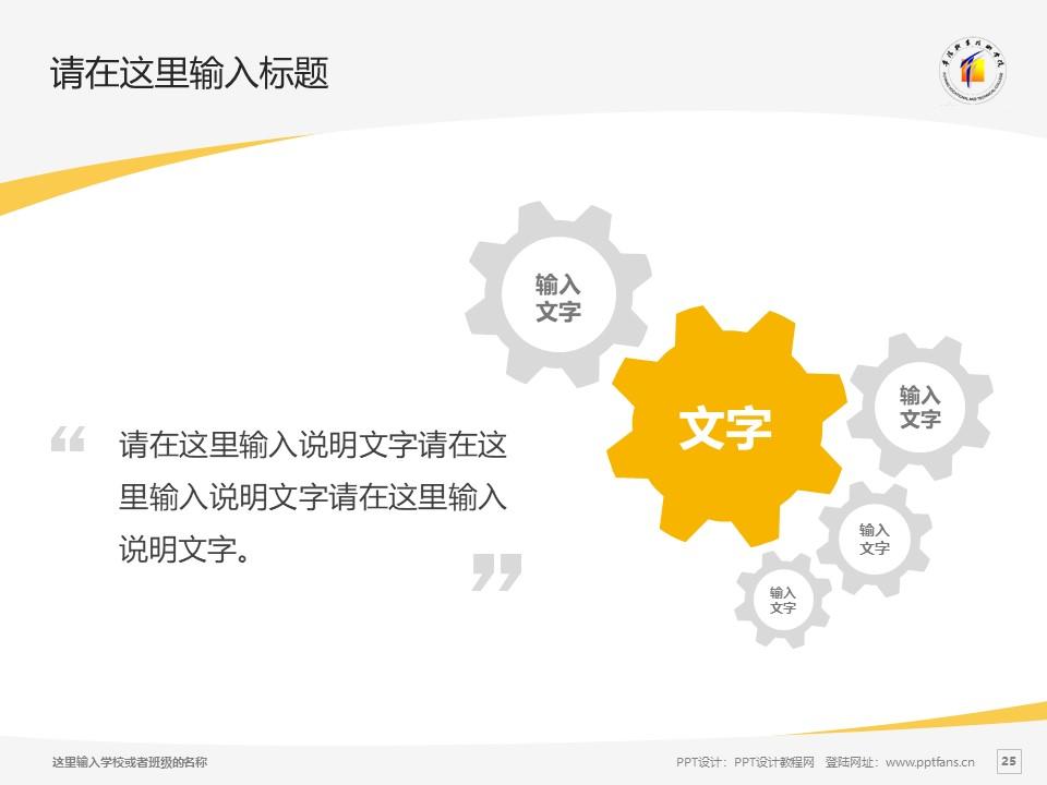 阜阳职业技术学院PPT模板下载_幻灯片预览图25