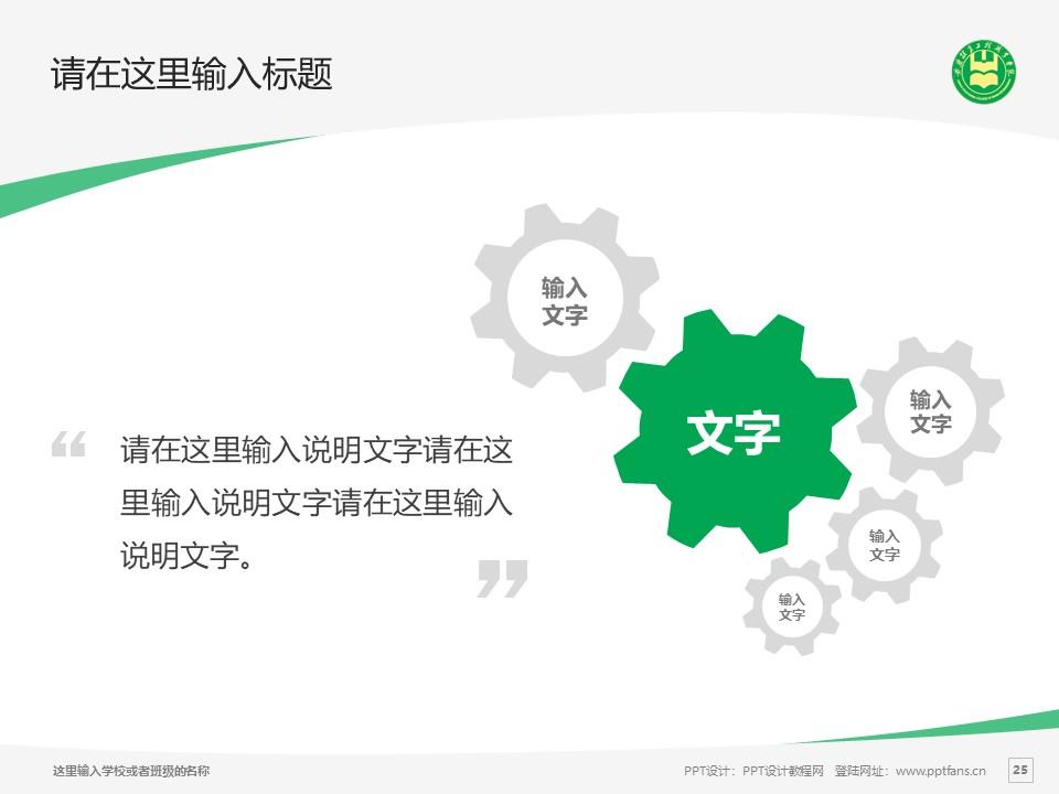 安徽粮食工程职业学院PPT模板下载_幻灯片预览图25