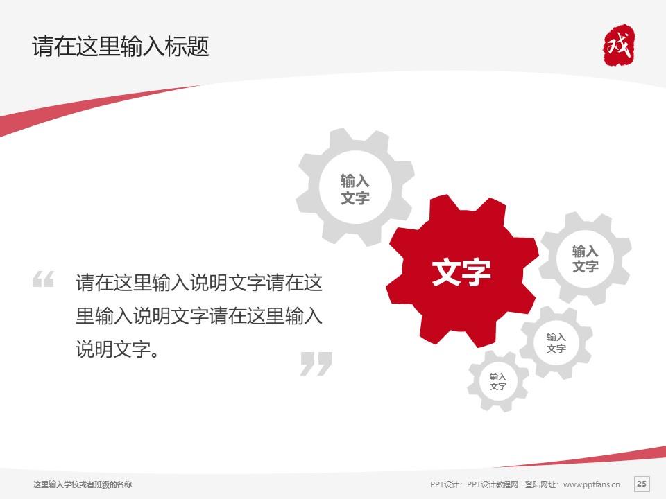 安徽黄梅戏艺术职业学院PPT模板下载_幻灯片预览图25