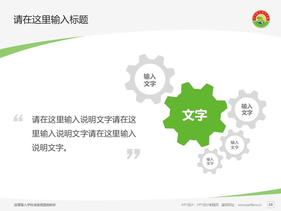 黄山职业技术学院PPT模板下载_幻灯片预览图25